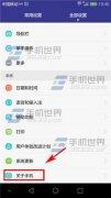 华为荣耀7充电屏幕不休眠怎么办