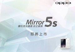 高颜值新机OPPO Mirror 5s配置怎样?