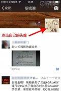 微信查看朋友圈历史点赞信息和评论消息的方法