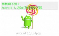 Android5.0无法播放视频