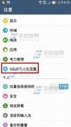 华硕ZenFone2怎么截屏?