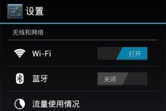 安卓手机静态IP怎么设置