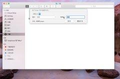 Mac OS X Yosemite如何批量修改文件名?