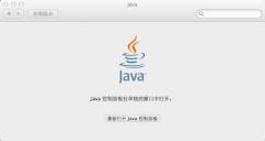 OSX 10.11 java 6不兼容问题解决办法