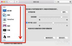 苹果Mac怎么设置三指拖拽?Macbook三指拖移手势设置