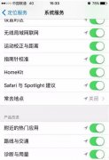 iphone隐私保护怎么设置 iphone隐私设置在哪里