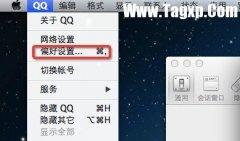 Mac QQ截图快捷键