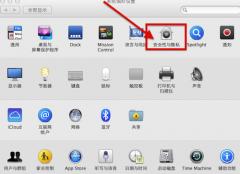 Mac的锁屏和登录窗口文字添加设置教程
