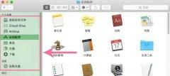 Mac Command键使用技巧