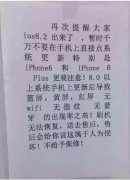 iPhone 6/6 Plus升级iOS 8.2怎么样 iPhone 6/6 Plus升级iO
