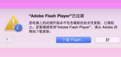 Mac flash过期怎么办 Mac flash过期不能下载了解决办