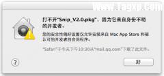 Sinp Mac版安装教程
