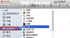 mac Finder应用程序文件夹消失了找回办法