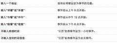 Mac日历添加事件 Mac日历设置详细教程