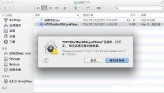 Mac提示App已损坏你应该将它移到废纸篓的解决方