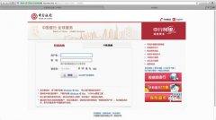 Mac系统中国银行安全控件安装指南