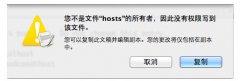 教你Mac OS系统四种修改Hosts文件的方法