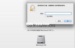 教你如何更改Mac10.6系统Root 用户密码