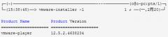 linux下卸载vmware产品的方法