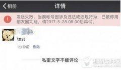 微信朋友圈被官方封了怎么办 微信朋友圈解封