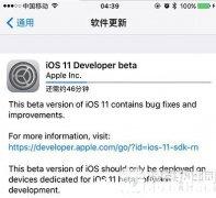 ios12描述文件下载地址 苹果ios12beta版描述文件下