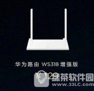 华为路由WS318增强版多少钱 华为路由WS318增强版配