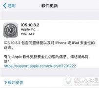 苹果ios10.3.2已修复内容大全