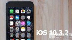ios10.3.2新特性是什么 苹果