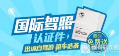 支付宝国际驾照认证件怎么领 支付宝国际驾照认