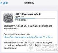 ios11beta2下载地址 ios11beta2固件官方下载网址