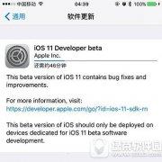 ios12beta1下载地址 ios12beta1固件官方下载网址