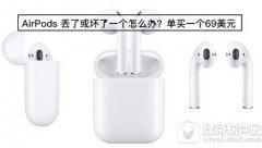 airpods丢了一边怎么办 苹果airpods坏了一只解决方