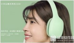 小米头戴式耳机轻松版多少钱 小米头戴耳机轻松