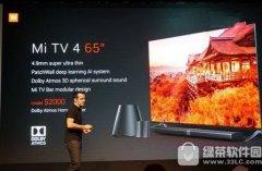 小米电视4多少钱 小米电视