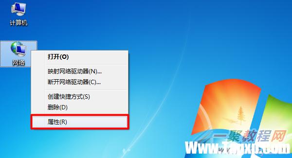 """打开Win7""""网络""""的属性"""
