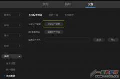 tplink网络摄像机如何恢复出厂设置?