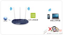 TL-WR886N如何设置无线设备接入控制(无线MAC地