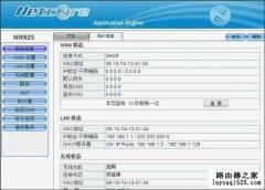 磊科Netcore无线路由器设置方法【图文教程】