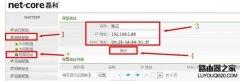 磊科无线路由器静态IP地址分配如何配置