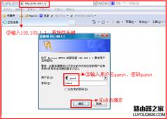 Netcore磊科无线路由器WiFi密码的设置方法