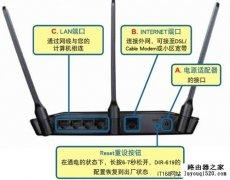 D-Link(DIR-605L)无线路由器设置方法【图文教程】