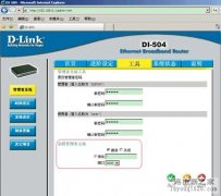 d-link路由器如何开启远程管理