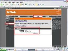 d-link DI-524M路由器升级说明及注意事项