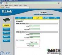 D-LINK无线路由器远程管理如何开启