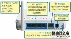 d-link无线路由器设置图文教程
