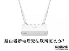D-Link路由器电源灯一直闪无法联网怎么办?