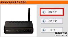 D-Link无线路由器静态IP地址怎么分配
