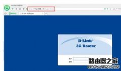 D-Link路由器初始登陆密码的修改方法