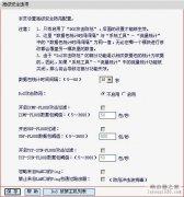 水星无线路由器DOS攻击防护的设置教程