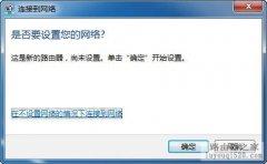 Win7自带无线配置程序设置未配置的无线路由